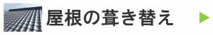 バナー画像_屋根の葺き替え.png