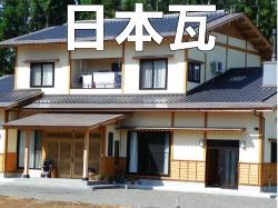 バナー_日本瓦_250_187.png
