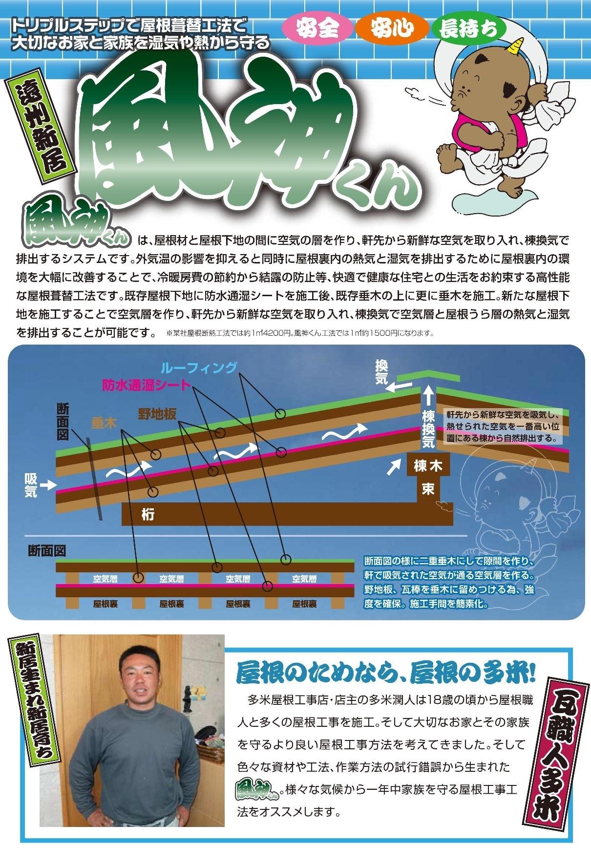 多米屋根工事パンフレット02a.jpg