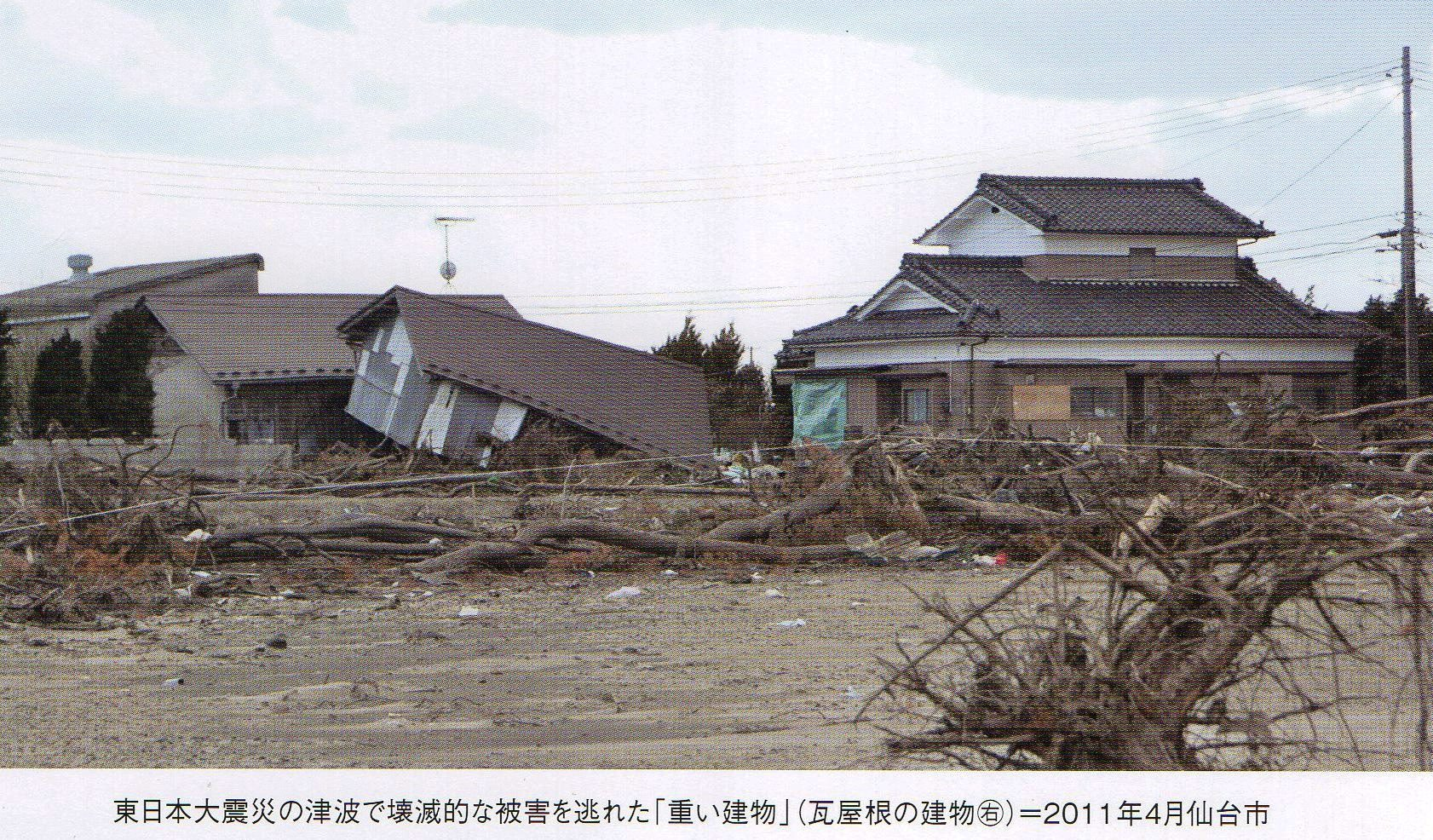 東日本大震災で倒壊を免れた瓦の家.jpg